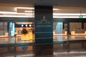 The real first class lounge?