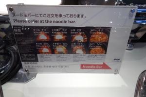 Noodle bar options